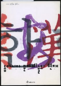 1999-seoul-arts