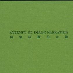 2013-attemptofimagenarration