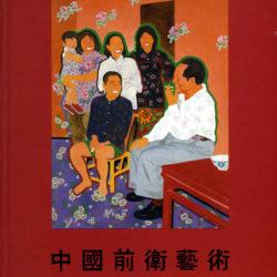 china-avant-garde001