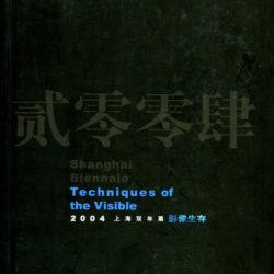 shanghai-biennale001